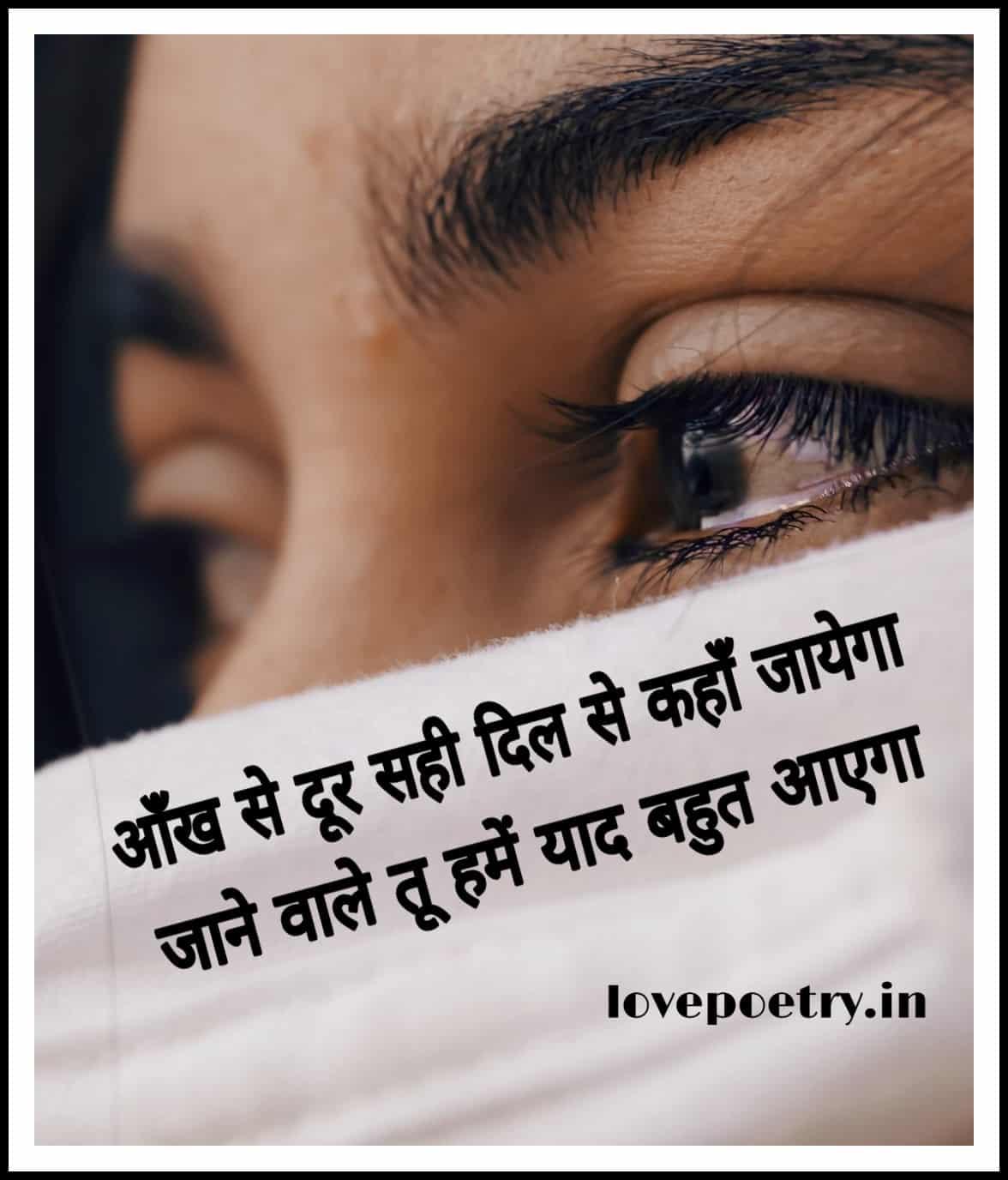 Shayari On Eyes À¤† À¤– À¤ªà¤° À¤¶ À¤¯à¤° Lovepoetry Nice collection of attitude quotes. shayari on eyes आ ख पर श यर